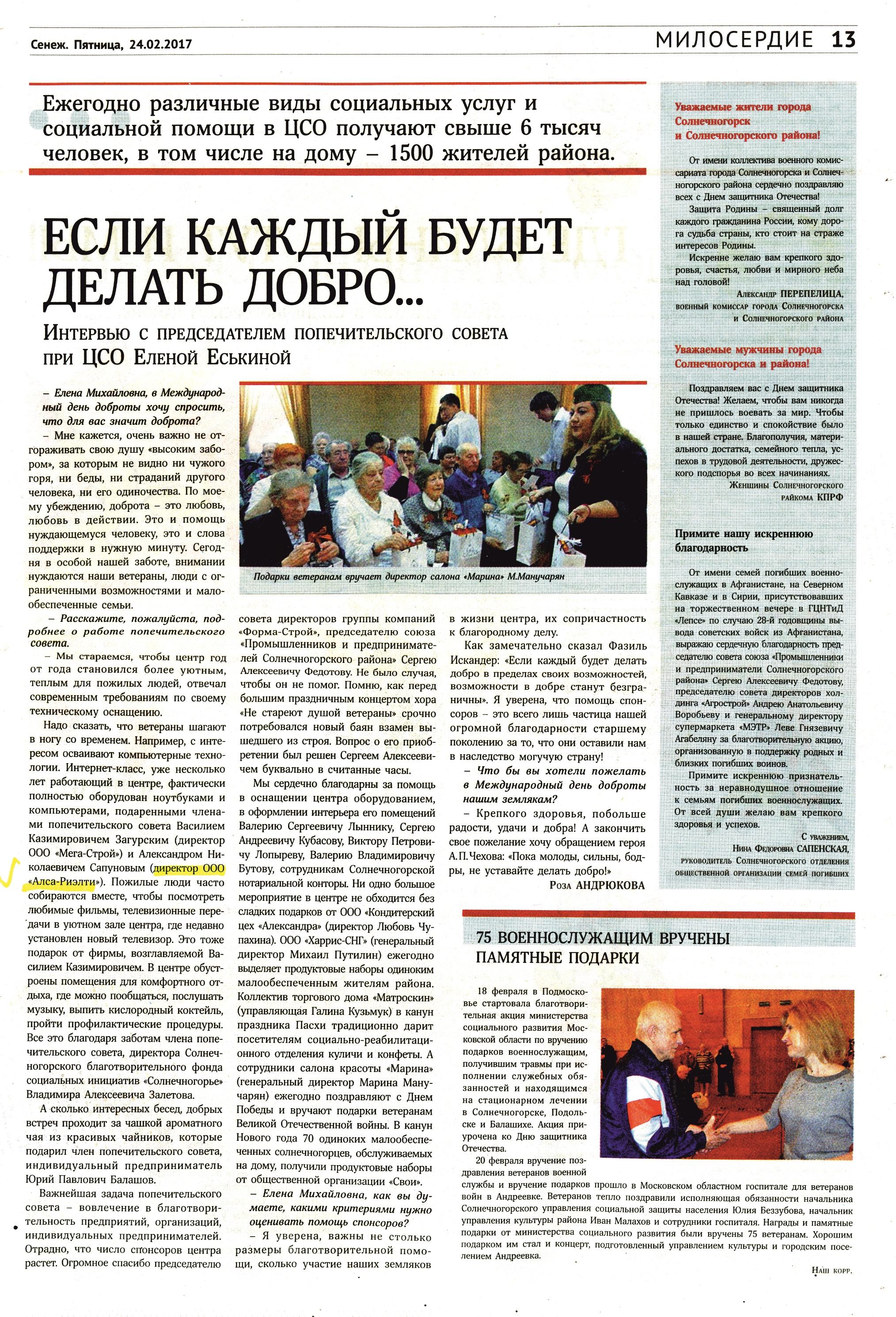 Статья в газету подарок